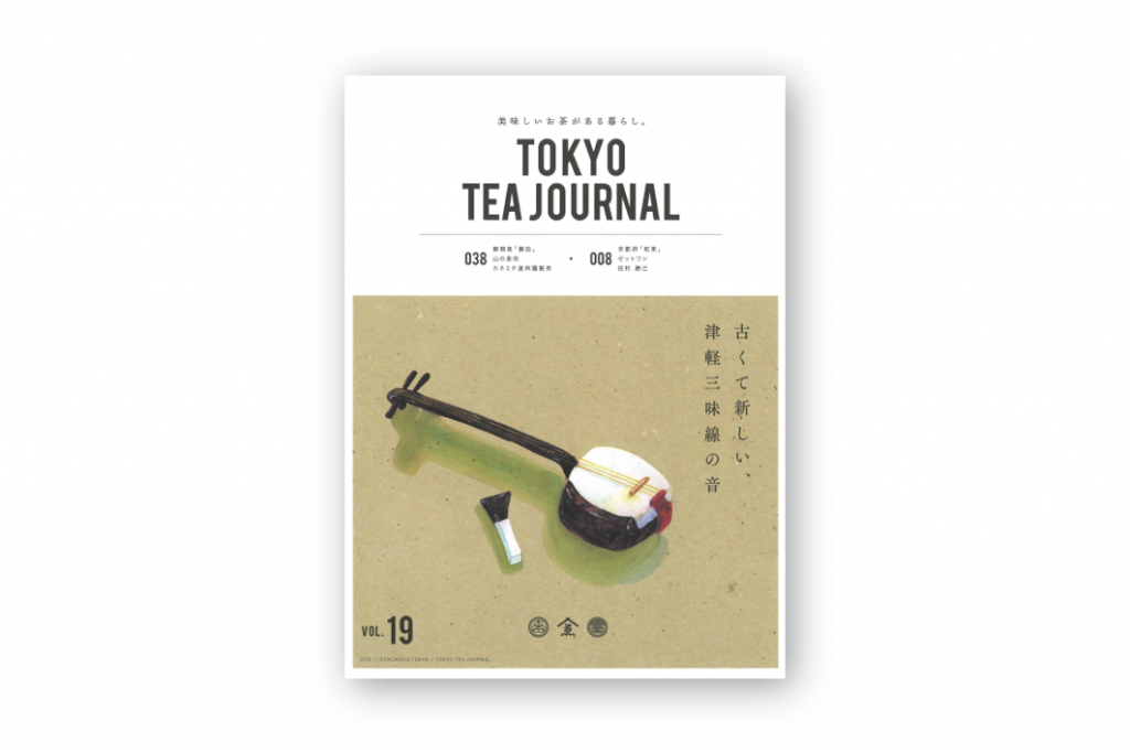 TOKYO TEA JOURNAL Vol.19